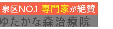 仙台市泉区の整体「ゆたかな森治療院」医療関係者・アスリートも絶賛絶賛 ロゴ