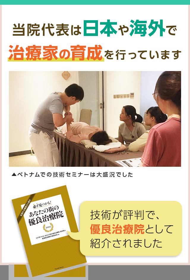 当院代表は日本や海外で 治療家の育成を行っています
